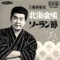 Online Taiko Lessons - Hokkai Bon Uta