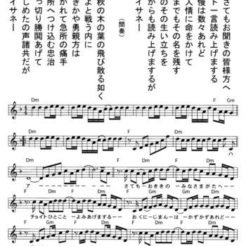 Bon Taiko Lesson - Yagi Bushi