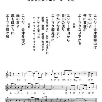 Learn Bon Daiko - Aizu Bandaisan