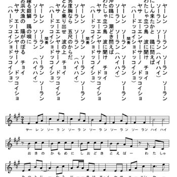 Bon Daiko Lesson - Soran Bushi